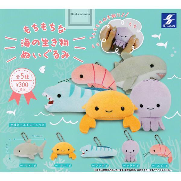 もちもちな海の生き物ぬいぐるみ 全5種セット ガチャ コンプリート トラスト 数量は多 ガシャ