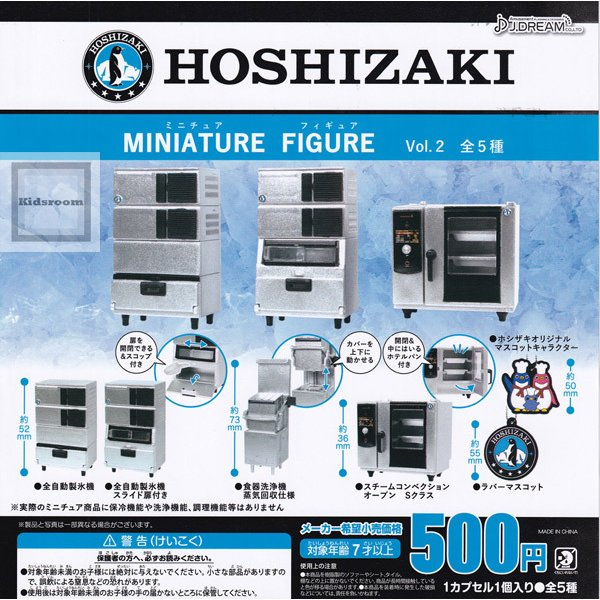 HOSHIZAKI ホシザキミニチュアフィギュア Vol.2 全5種セット [再販ご予約限定送料無料] トラスト ガシャ ガチャ コンプリート