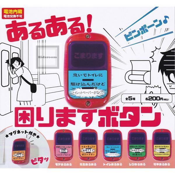 あるある 困りますボタン 全5種セット プレゼント ガシャ コンプリート 正規認証品 新規格 ガチャ