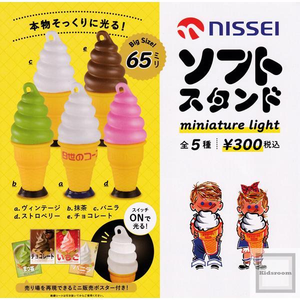 購入 NISSEI ソフトスタンド ミニチュアライト 全5種セット ガチャ ガシャ 予約販売品 コンプリート