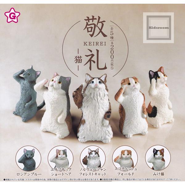 敬礼 -猫- 全5種セット ガチャ ショッピング 開催中 ガシャ コンプリート