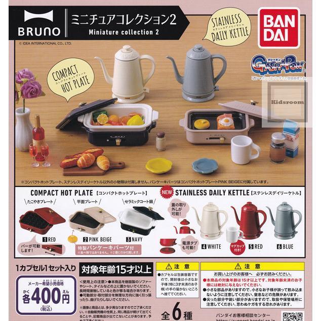BRUNO ミニチュアコレクション2 全6種セット ガチャ 日本正規品 コンプリート ガシャ 本日限定