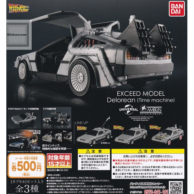 BACK TO THE FUTURE バック トゥ ザ 優先配送 フューチャー EXCEED MODEL コンプリート 全3種セット -デロリアン- ガチャ ガシャ 日本全国 送料無料