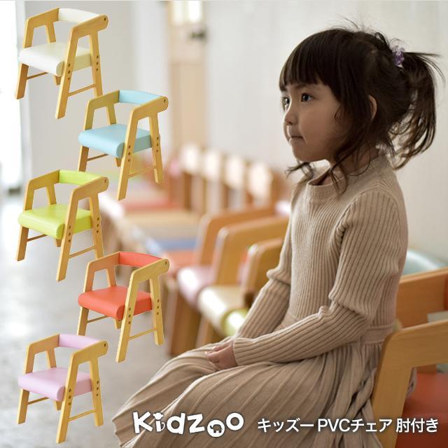 Kidzoo キッズーシリーズ PVCチェアー 肘付き KDC-3001 キッズチェア ローチェア 子供椅子 肘付 ロー 木製 入荷予定 海外
