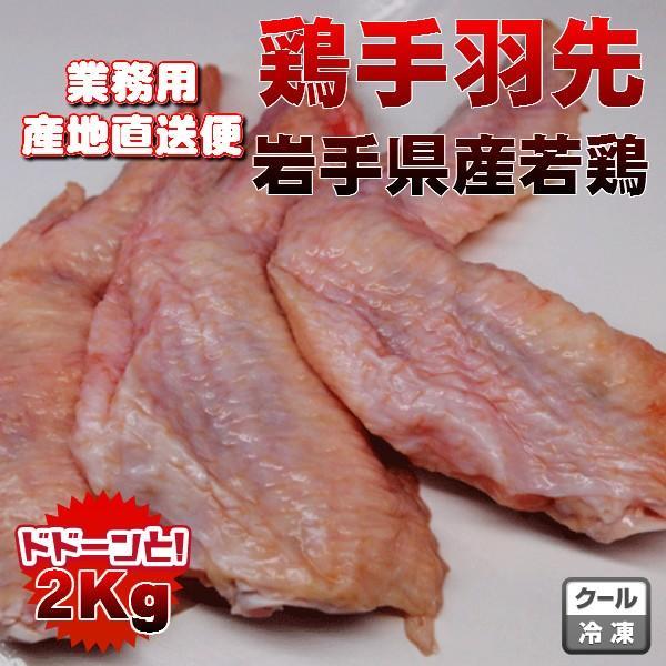 新色追加して再販 国産鶏手羽先2kg 誕生日/お祝い 業務用 送料無料商品と同梱可能 コラーゲン
