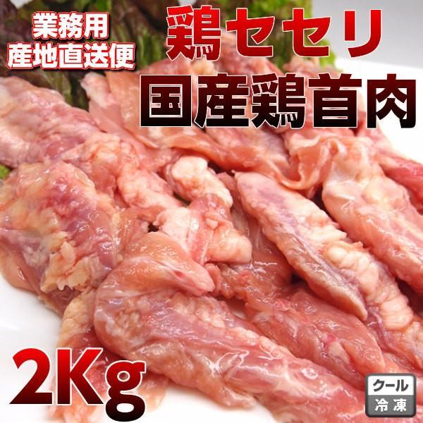 国産鶏セセリ2kg 鶏ネック 鳥首 業務用chiken neck kielbasa-japan