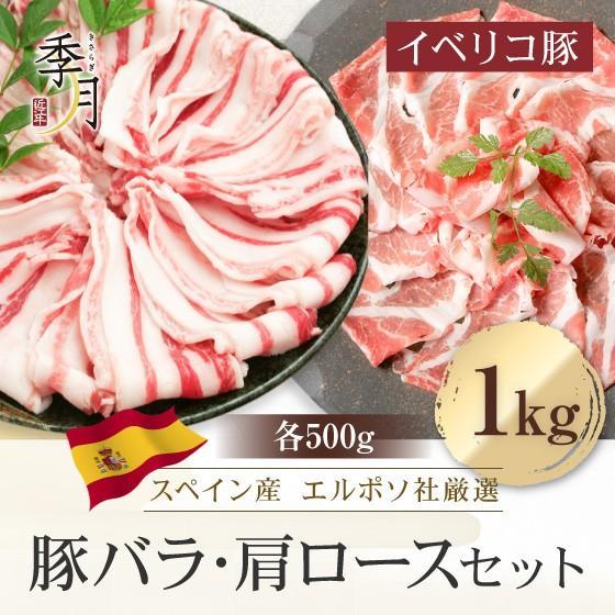 イベリコ豚 新作アイテム毎日更新 豚肉 バラ 肩ロース 現金特価 ギフトの際は風呂敷包みでお届け お試し1kgセット 送料無料