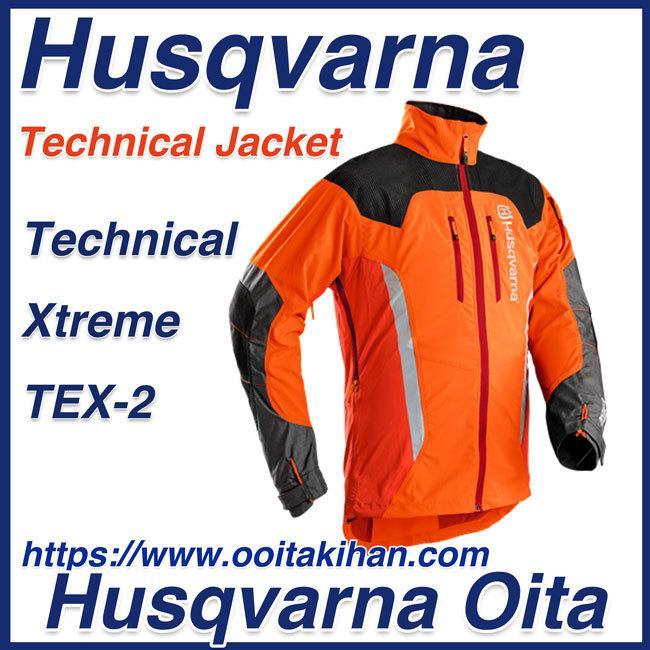 ハスクバーナフォレストジャケットテクニカルエクストリームT-EX-2/46サイズ(S)
