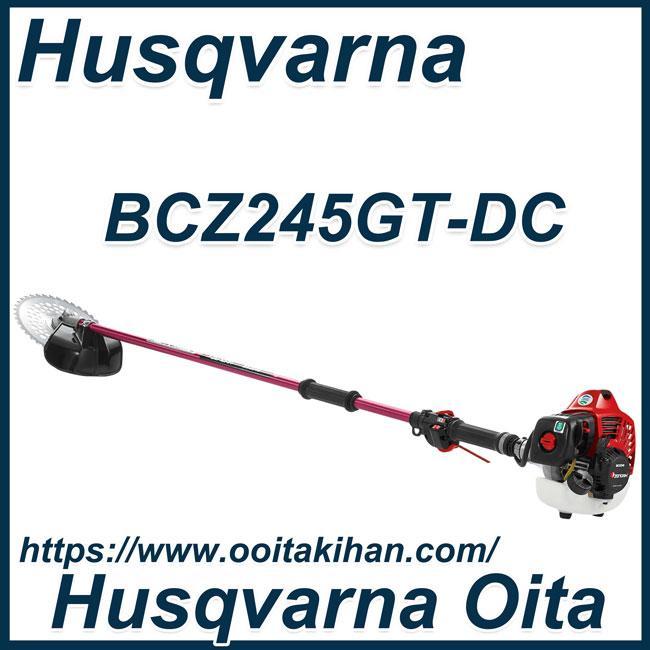 ゼノア刈払機BCZ245GT-DC/ツーグリップ仕様/ジュラルミン仕様/デュアルチェーク仕様