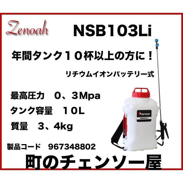 ゼノア動力噴霧器NSD103Li(バッテリー式)