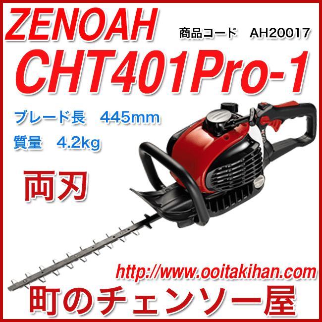ゼノアヘッジトリマCHT401Pro-1/ショートタイプ/両刃タイプ