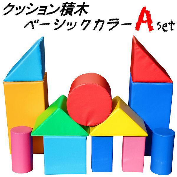 クッション積木 Aセット ベーシックカラー 子ども用おもちゃ ウレタン製