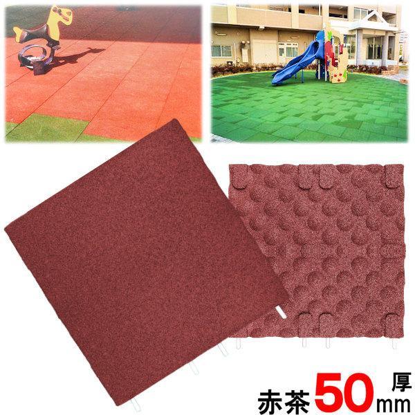 ラバーマット 赤茶 厚さ50mm ゴム製 セーフティマット ドイツ製 ユーロフレックス|kiitos-shop