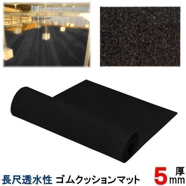 長尺透水性 ゴムクッションマット 厚さ5mm ブラック 1000mm×5000mm 安全マット ゴム製|kiitos-shop