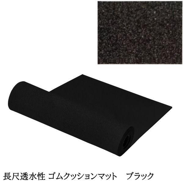 長尺透水性 ゴムクッションマット 厚さ5mm ブラック 1000mm×5000mm 安全マット ゴム製|kiitos-shop|02