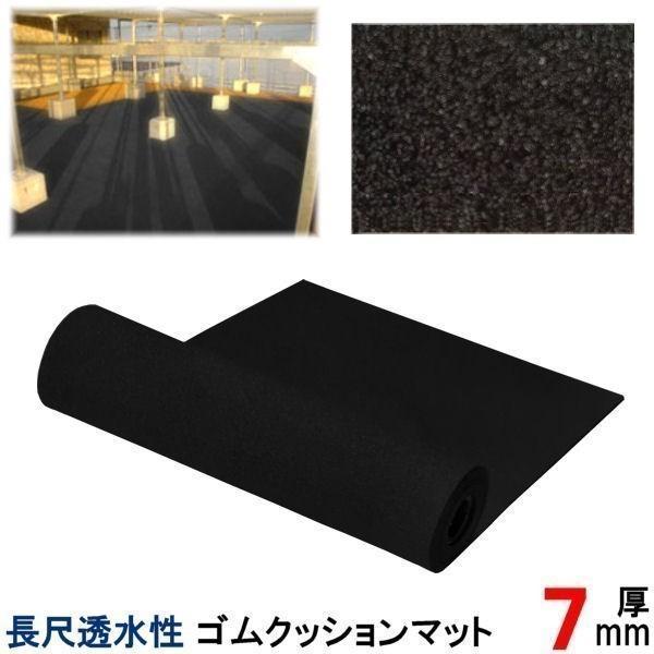 長尺透水性 ゴムクッションマット 厚さ7mm ブラック 1000mm×5000mm 安全マット ゴム製|kiitos-shop