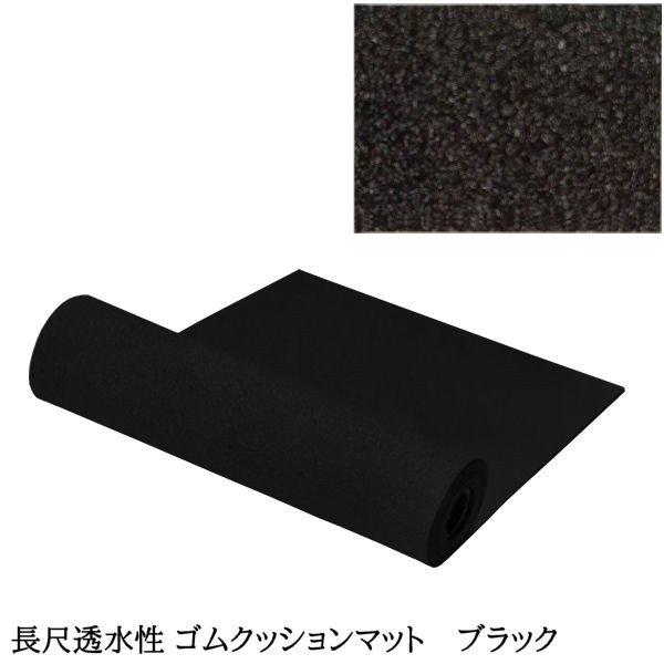 長尺透水性 ゴムクッションマット 厚さ7mm ブラック 1000mm×5000mm 安全マット ゴム製|kiitos-shop|02