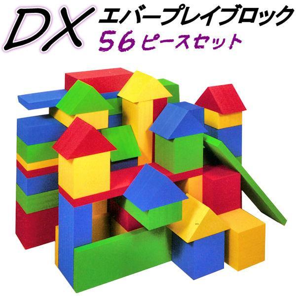 エバープレイブロック DXセット 56ピース 食品衛生法合格品 知育玩具 子ども用おもちゃ EVA樹脂製