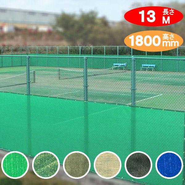 防風・防砂ネット 耐候ポリエチレン製 長さ13m×高さ1800mm カラー6色 国内メーカー品 TN−10−3411