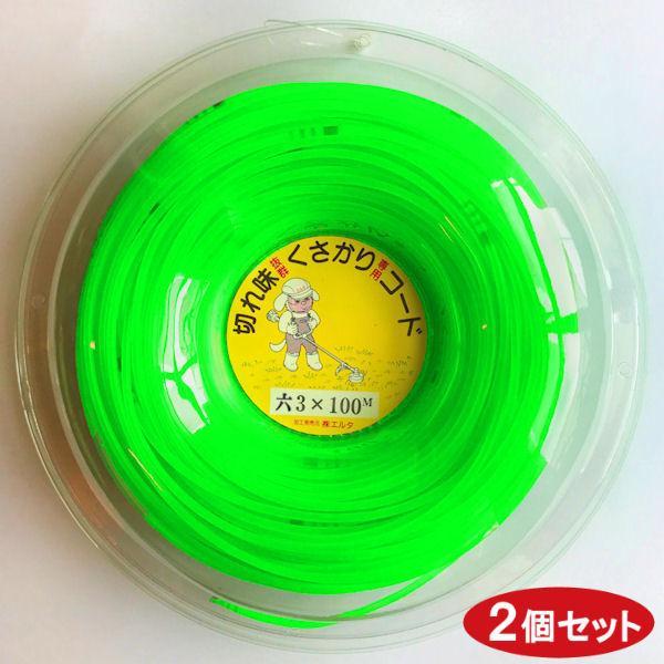 六角 約3.0mm×100m 黄緑色 ストレート 2個セット エルタ 草刈用 ナイロンコード スプール巻