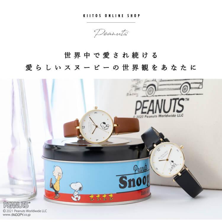 腕時計 レディース スヌーピー SNOOPY 缶入り かわいい おしゃれ 合皮ベルト シンプル カジュアル ブランド ギフト プレゼント|kiitos-web|02