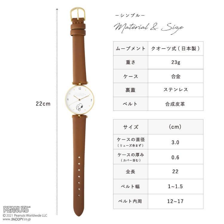 腕時計 レディース スヌーピー SNOOPY 缶入り かわいい おしゃれ 合皮ベルト シンプル カジュアル ブランド ギフト プレゼント|kiitos-web|16