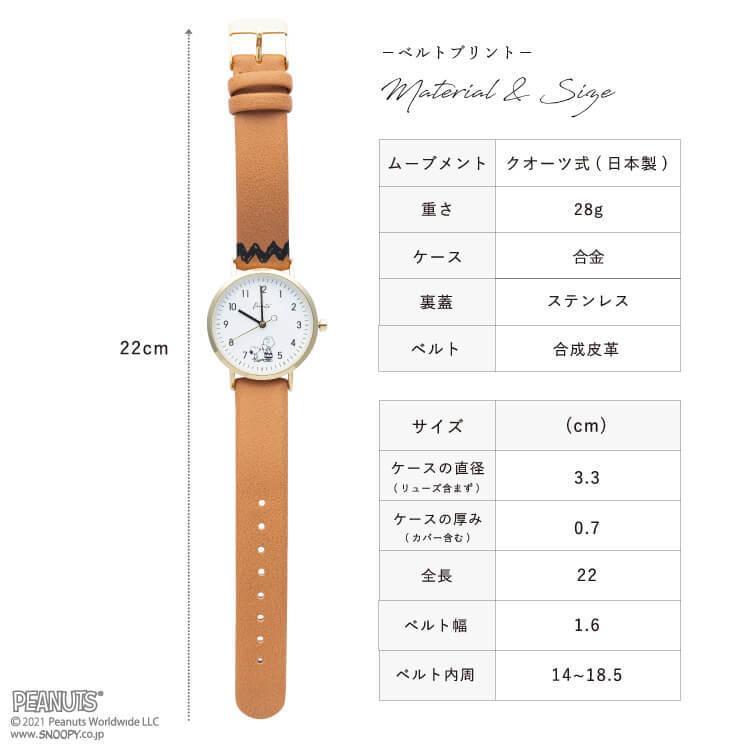 腕時計 レディース スヌーピー SNOOPY 缶入り かわいい おしゃれ 合皮ベルト シンプル カジュアル ブランド ギフト プレゼント|kiitos-web|18
