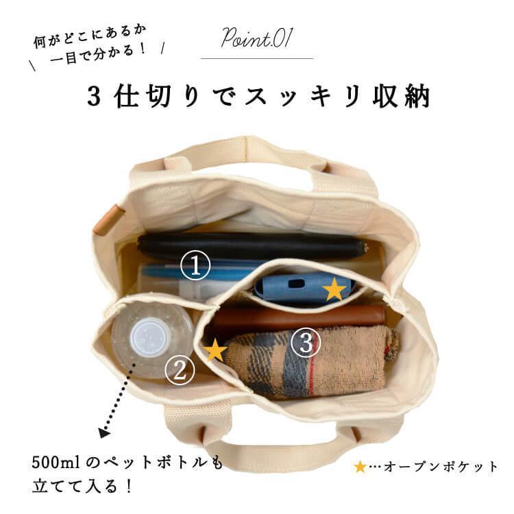 ミニトートバッグ レディース キャンバス 3つ仕切り マザーズバッグ かわいい シンプル おしゃれ 無地 メール便送料無料|kiitos-web|08