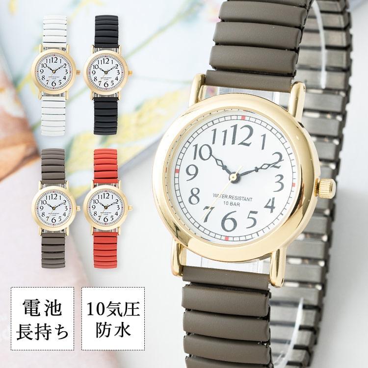 腕時計 レディース 10気圧防水 じゃばら 大人 かわいい おしゃれ ギフト プレゼント 1年間のメーカー保証付 メール便送料無料 kiitos-web