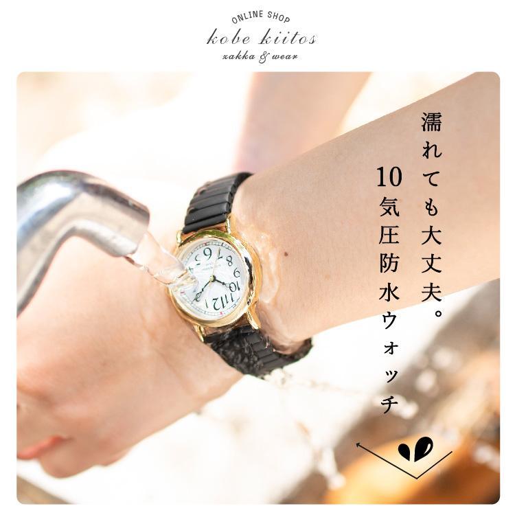 腕時計 レディース 10気圧防水 じゃばら 大人 かわいい おしゃれ ギフト プレゼント 1年間のメーカー保証付 メール便送料無料 kiitos-web 02