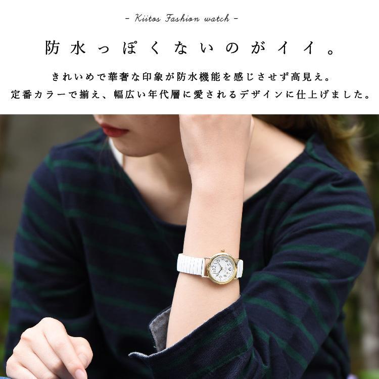 腕時計 レディース 10気圧防水 じゃばら 大人 かわいい おしゃれ ギフト プレゼント 1年間のメーカー保証付 メール便送料無料 kiitos-web 07