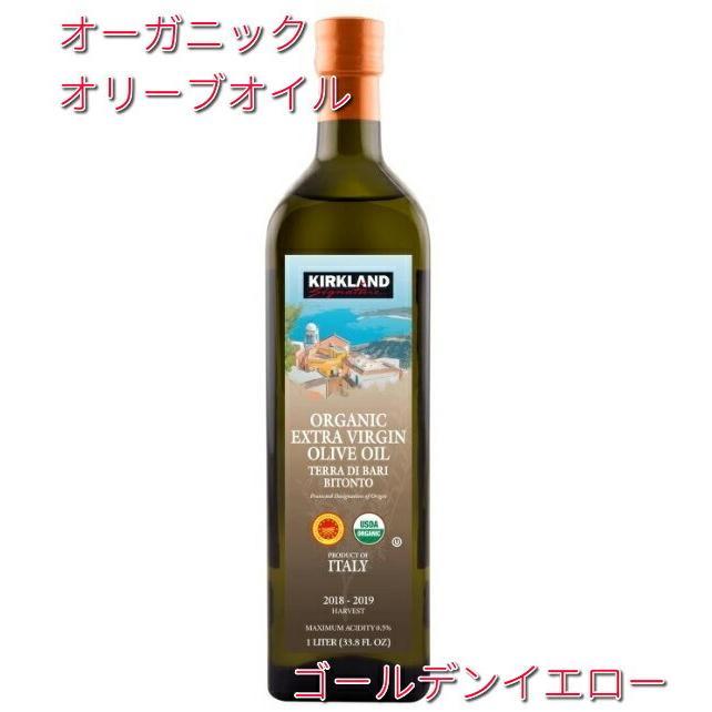 オーガニックオリーブオイル TERRA DI BARI【カークランドシグネチャー】 Kirkland Signature Organic Olive Oil TERRA DI BARI EVOO|kijisystem