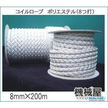 コイルロープ ポリエステル(8つ打) 8mmX200m 破断強度804kg 大沢マリーン 32453 ボート/船/フィッシング/マリンレジャー/係船用品