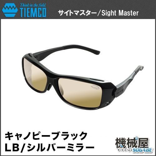 ■Canopy 黒/キャノピーブラック LB(ライトブラウン)シルバーミラー 偏光サングラス サイトマスター/Sight Master タレックス