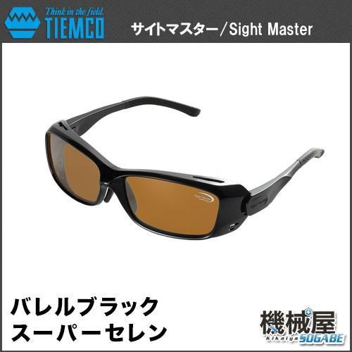 ■Barrel 黒/バレルブラック スーパーセレン 偏光サングラス サイトマスター/Sight Master タレックス