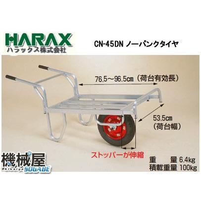 ハラックス CN-45DN コン助 平形1輪車 ストッパー伸縮 ノーパンクタイヤ アルミ製 アルミ製/機械屋/HARAX/ 運搬車 アルミ製 農業 家庭菜園 運搬
