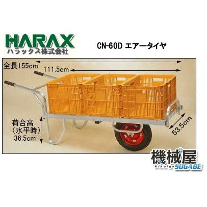ハラックス CN-60D コン助 キャリー用1輪車 アルミ製 エアータイヤ アルミ製/機械屋/HARAX/運搬車・アルミ製・農業・家庭菜園・運搬