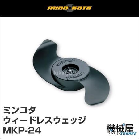 ミンコタ ウィードレスウェッジ/MKP-24 アクセサリー minn kota ミンコタエレキ/エレキ/フットコン/ハンドコン/釣り/フィッシング