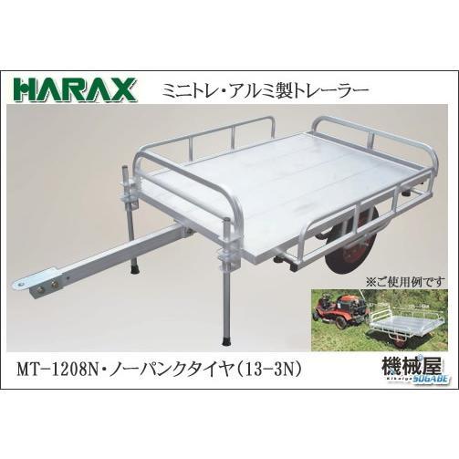 ハラックス MT-1208N ミニトレ トレーラー ノーパンクタイヤ アルミ製 アルミ製/機械屋/HARAX/