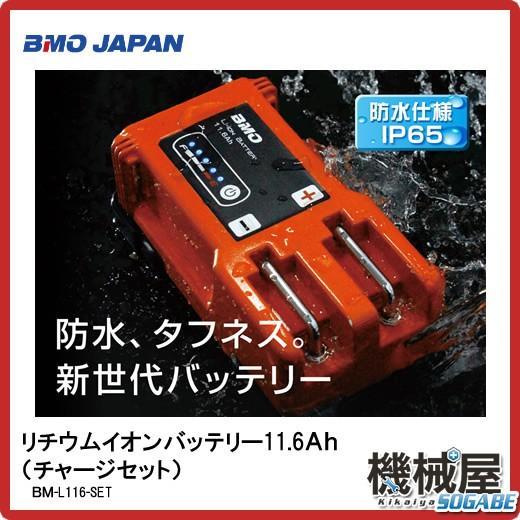 リチウムイオンバッテリー11.6Ah(チャージャーセット) BM-L116-SET BMO 釣り フィッシング 電動リール ボート 船釣り バッテリー 防水 代引不可