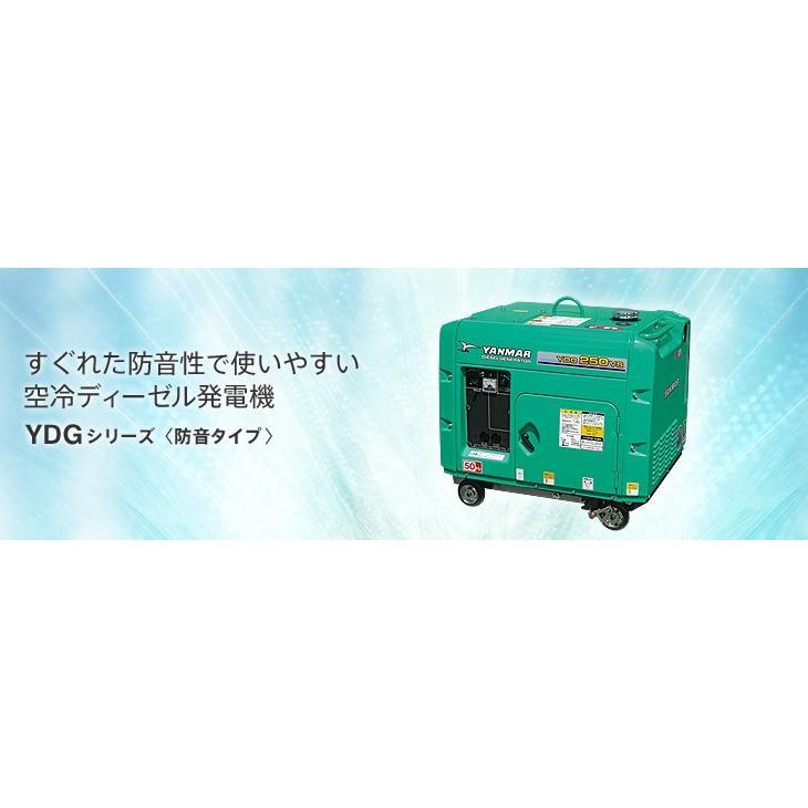 〈長期納期〉ヤンマー 空冷デーィーゼル発電機 YDG250VS〔都度送料確認商品〕
