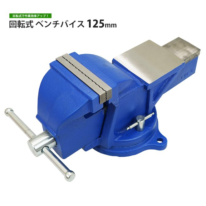 ベンチバイス 回転式 125mm 強力重型 リードバイス 万力 バイス台 テーブルバイス ガレージバイス KIKAIYA|kikaiya-work-shop
