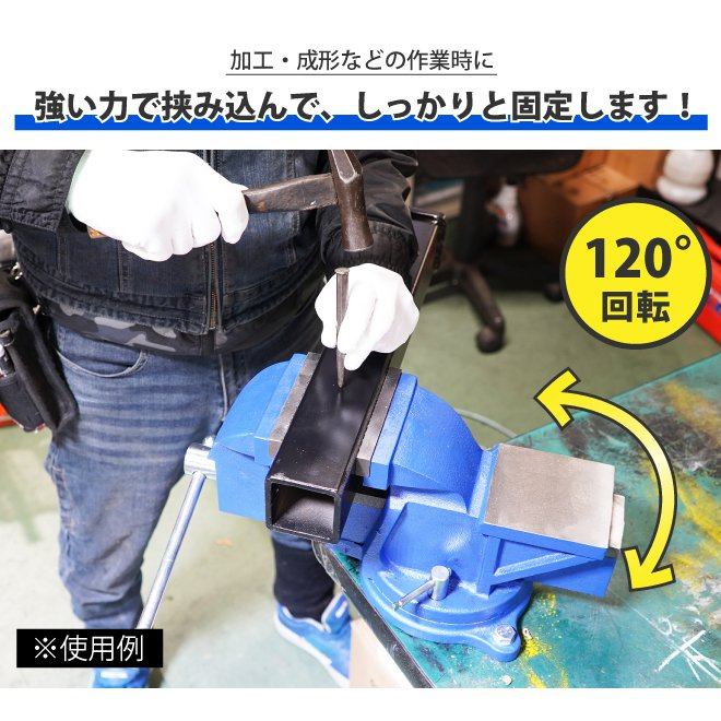 ベンチバイス 回転式 125mm 強力重型 リードバイス 万力 バイス台 テーブルバイス ガレージバイス KIKAIYA|kikaiya-work-shop|02