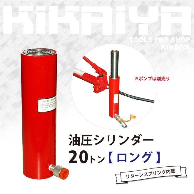 油圧シリンダー20トン ロング KIKAIYA