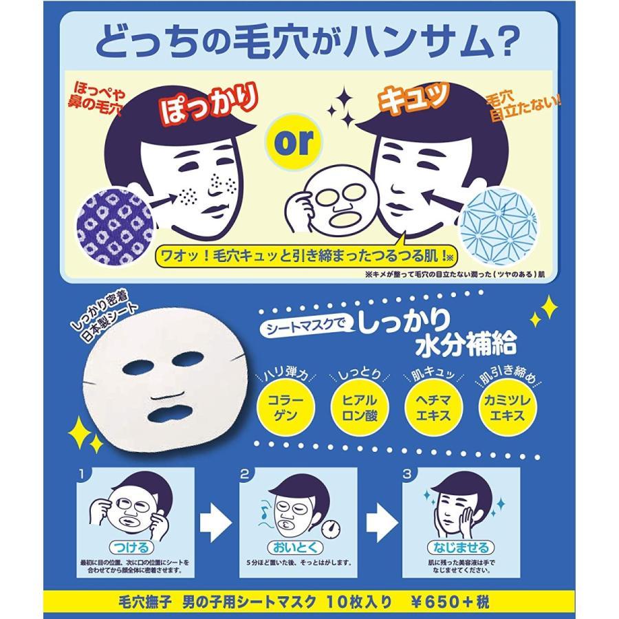 毛穴撫子 男の子用シートマスク 10枚入り|kiki-home|03