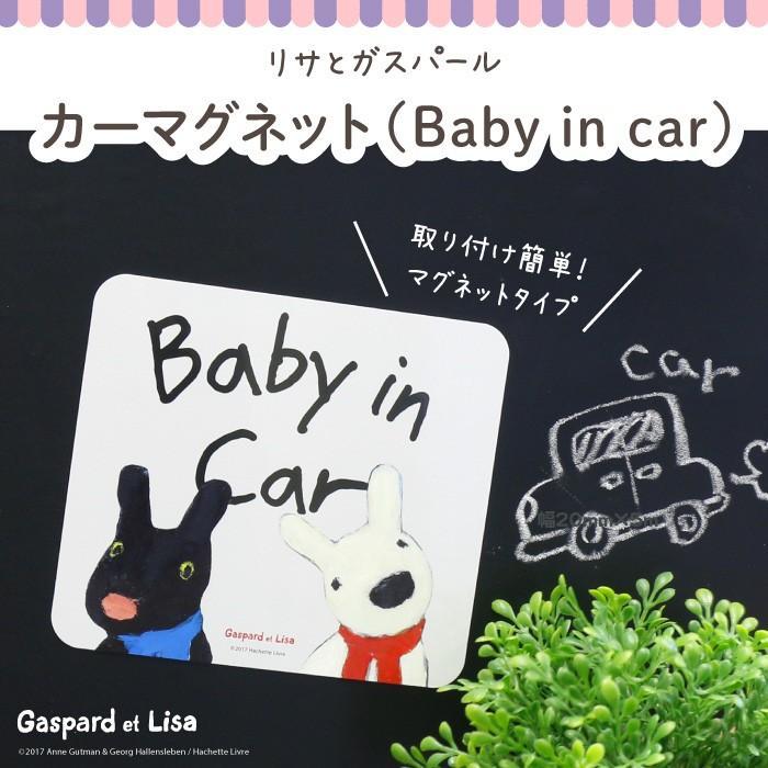 ベイビーインカー マグネット 車 キャラクター リサとガスパール BABY IN CAR|kikka-for-mother