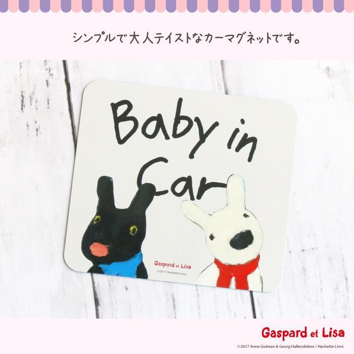 ベイビーインカー マグネット 車 キャラクター リサとガスパール BABY IN CAR|kikka-for-mother|02