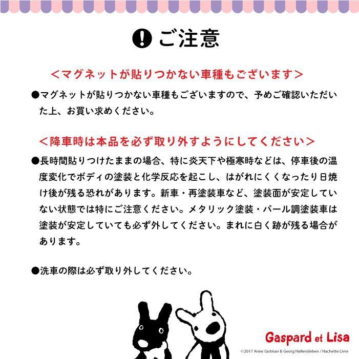 ベイビーインカー マグネット 車 キャラクター リサとガスパール BABY IN CAR|kikka-for-mother|04