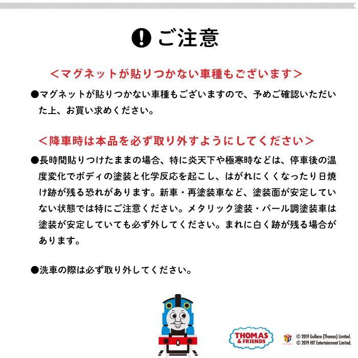 チャイルドインカー マグネット 車 キャラクター きかんしゃトーマス CHILD IN CAR 丸型 kikka-for-mother 04
