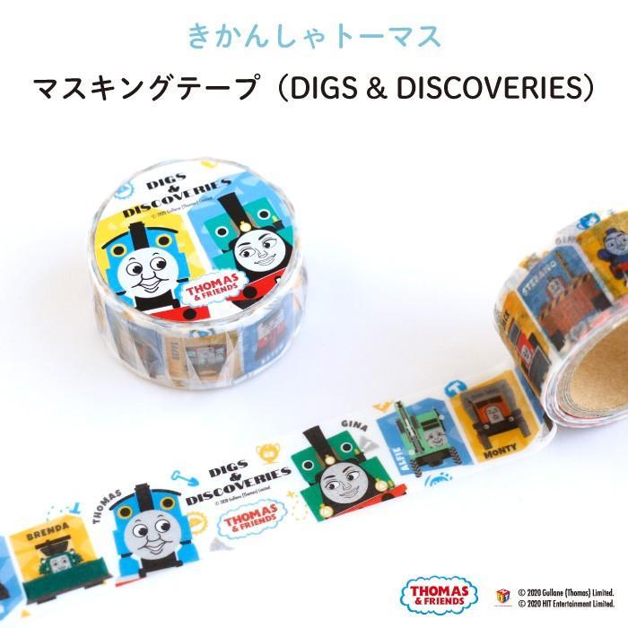 マステ マスキングテープ  きかんしゃトーマス(DIGS & DISCOVERIES)|kikka-for-mother